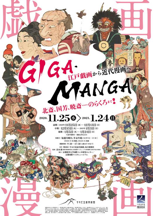 『GIGA・MANGA 江戸戯画から近代漫画へ』2020年11月25日(水) 〜 2021年1月24日(日) at すみだ北斎美術館