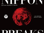MURO – MIX CD『NIPPON BREAKS(NON STOP-MIX)』Release