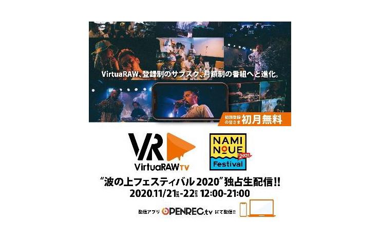 VirtuaRAW TV Onair Vol.1 - 波の上フェスティバル