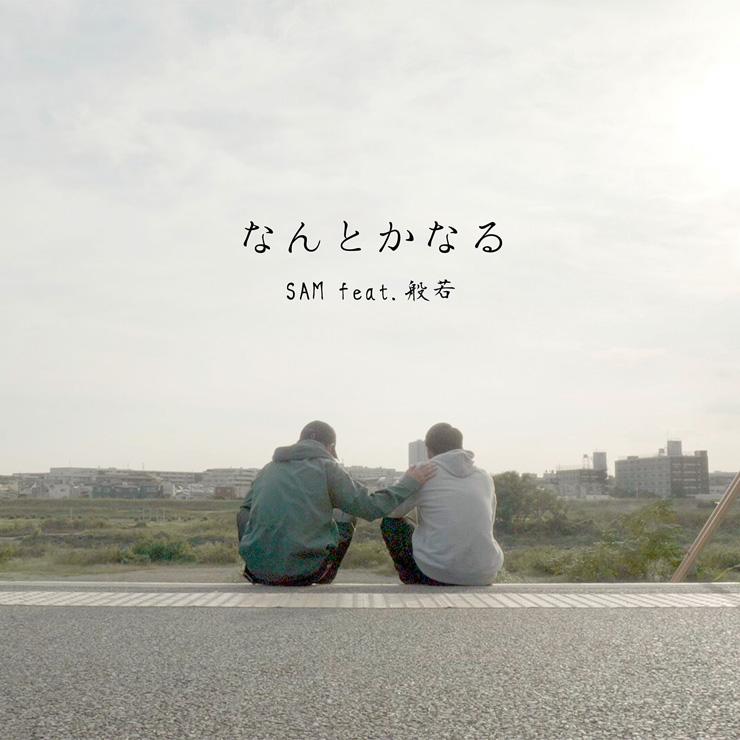 SAM - New Single『なんとかなる feat. 般若』リリース & MV公開