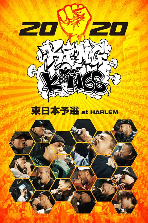 『KING OF KINGS 2020 東日本予選』の映像がiTunes Storeにてリリース