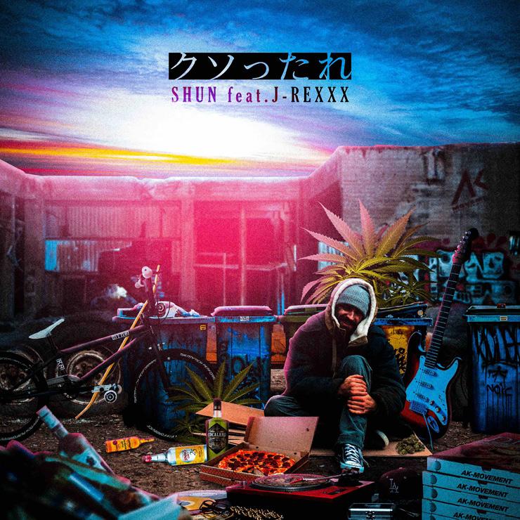 SHUN - New Single『クソったれ (feat. J-REXXX)』Release