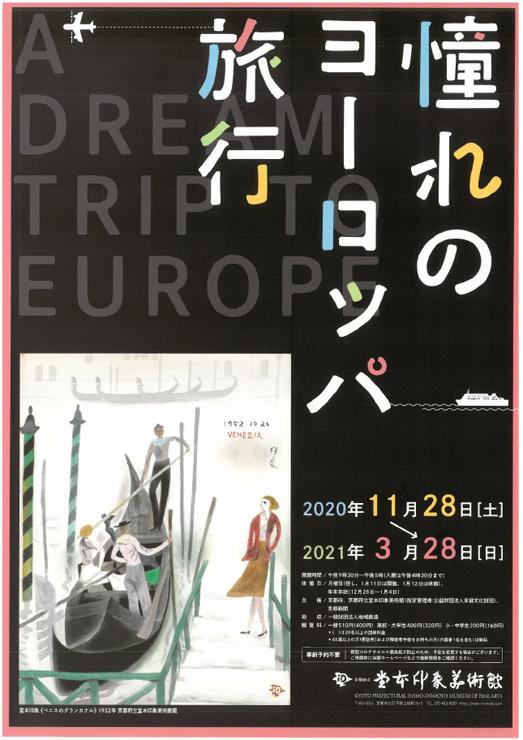 企画展「憧れのヨーロッパ旅行」2020年11月28日(土)~2021年3月28日(日) at 京都府立堂本印象美術館