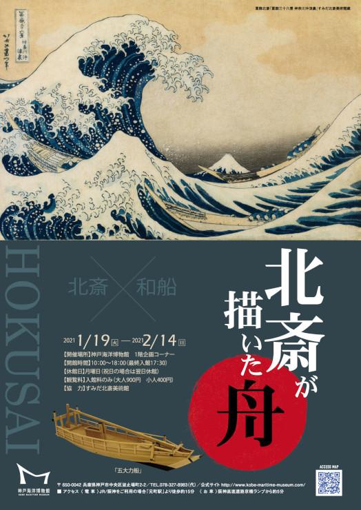 『北斎が描いた舟』2021年1月19日(火)~2月14日(日)at 神戸海洋博物館 1階企画コーナー
