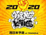 『KING OF KINGS 2020 西日本予選』の映像がiTunes Storeにてリリース