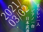 まらしぃ『marasy piano live in BUDOKAN』2021年3月2日(火) at 日本武道館