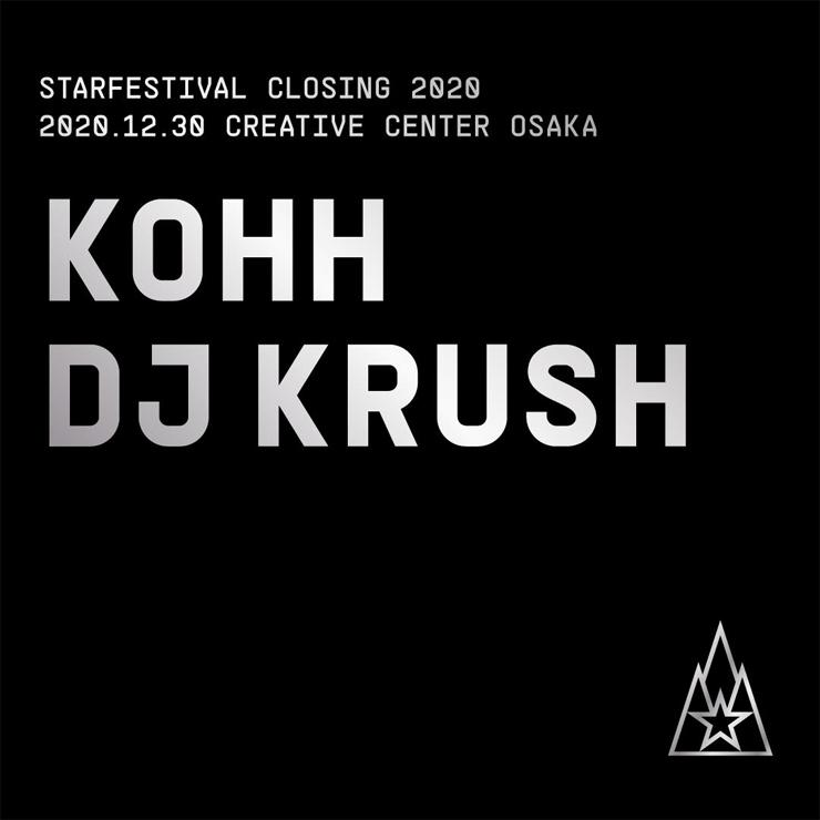 『Starfestival Closing 2020』2020年12月30日(水) at クリエイティブセンター大阪
