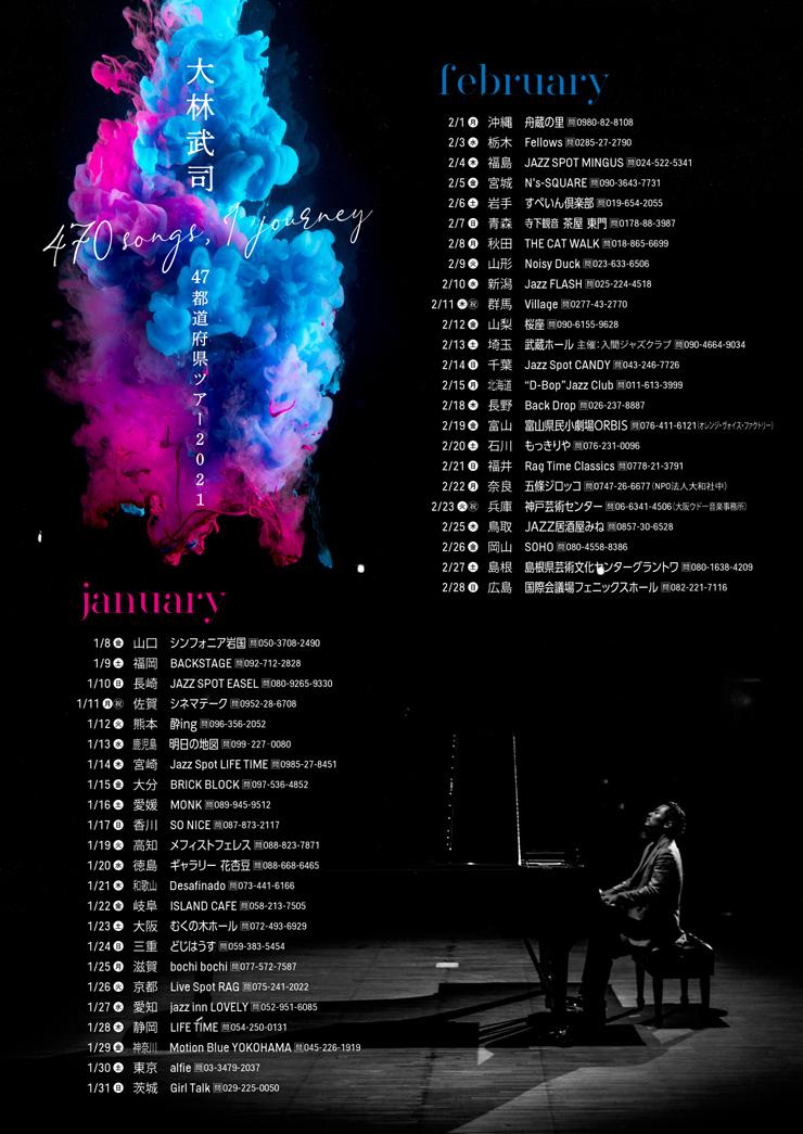 "大林武司 都道府県ツアー2021 ""470 songs, 1 journey"""