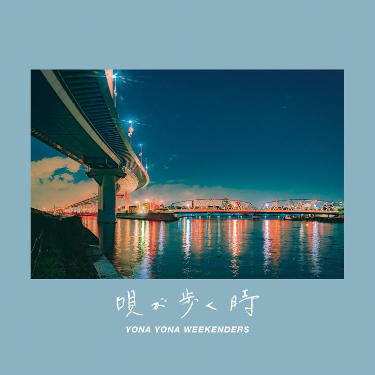 YONA YONA WEEKENDERS - New EP『唄が歩く時』Release