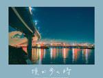 YONA YONA WEEKENDERS – New EP『唄が歩く時』Release