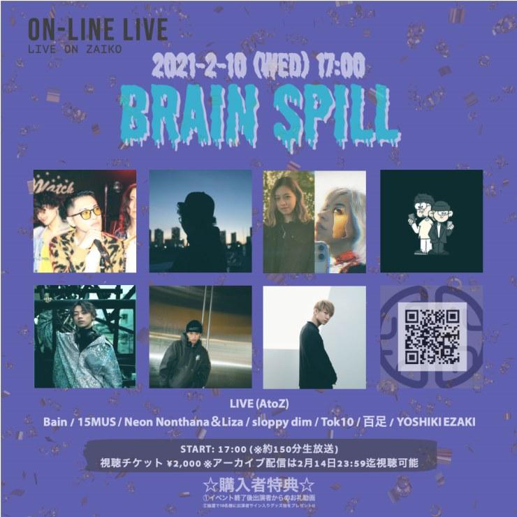 オンラインイベント『BRAIN SPILL』2021年 2月10日(水・祝前日) 17:00~