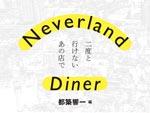 書籍『Neverland Diner 二度と行けないあの店で』2021年1月22日発売