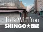 SHINGO★西成 – New Single『To Be With You』リリース & MV公開
