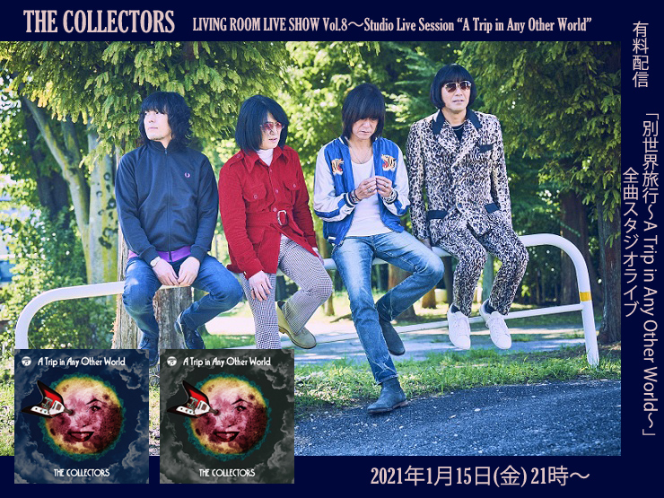 """THE COLLECTORS – 有料配信「LIVING ROOM LIVE SHOW Vol.8~Studio Live Session """"A Trip in Any Other World""""」2021年1月15日(金)21時~"""