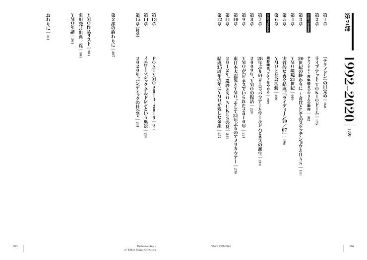書籍『YMO1978-2043』著者:吉村栄一|2021年3月12日発売
