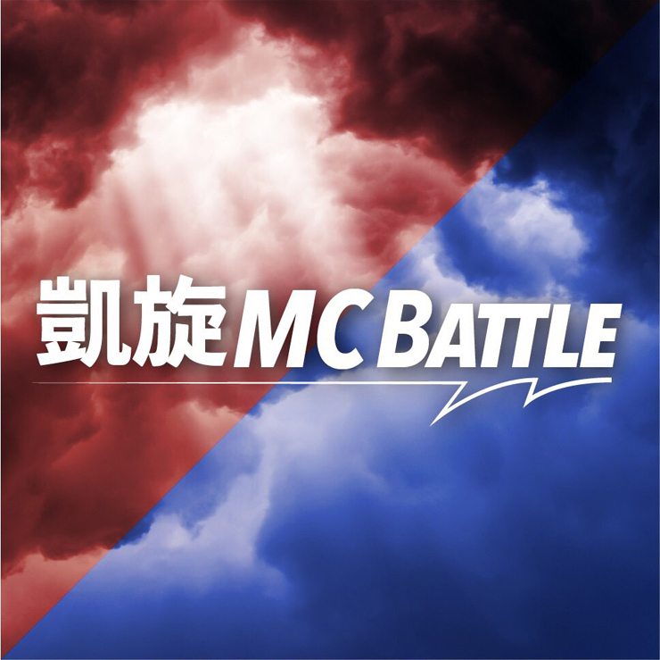 『凱旋MC Battle Special アリーナの陣』2021年2月23日(火・祝)at 神奈川・ぴあアリーナMM