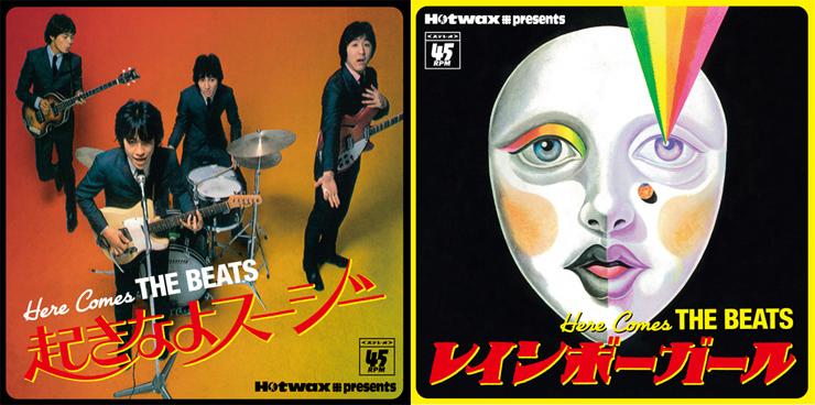 V.A. -  70年代中期~80年初頭の7inchコレクションがCD化『Here Comes The Beats ~起きなよスージー~』『Here Comes The Beats ~レインボーガール~』2作同時リリース