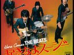V.A. –  70年代中期~80年初頭の7inchコレクションがCD化『Here Comes The Beats ~起きなよスージー~』『Here Comes The Beats ~レインボーガール~』2作同時リリース