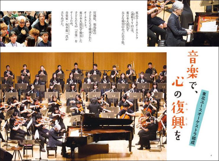 響け、希望の音 東北ユースオーケストラからつながる未来