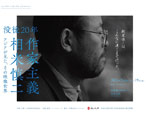 ミニシアター×オンラインシネマイベント「没後20年 作家主義 相米慎二 〜アジアが見た、その映像世界」2021年2月6日(土)~19日(金)at 渋谷 ユーロスペース