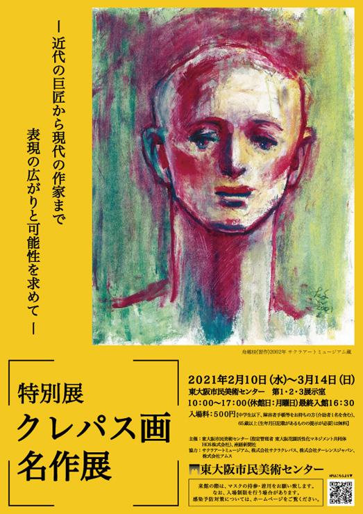 『クレパス画名作展』2021年2月10日(水)~3月14日(日)at 東大阪市民美術センター