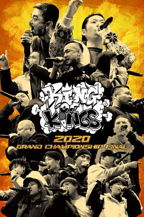 MCバトル映像『KING OF KINGS 2020 -GRAND CHAMPIONSHIP FINAL-』iTunes Storeにてリリース