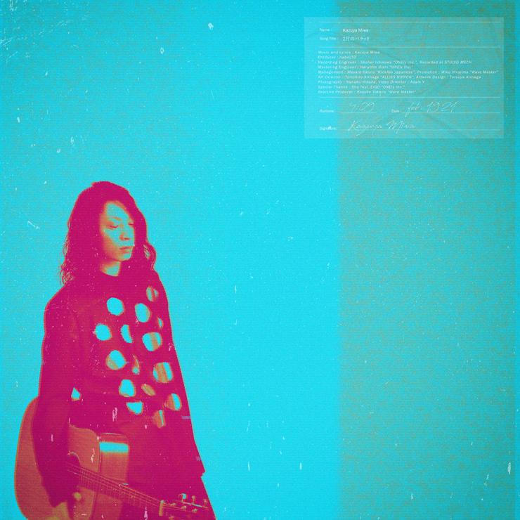Kazuya Miwa - New Single『2月のバラッド』Release