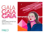 SAIKO OTAKE EXHIBITION『GALAGALAGALA』2021年2月11日(木祝)~3月8日(月) at 心斎橋PARCO 10F EVENT SPACE