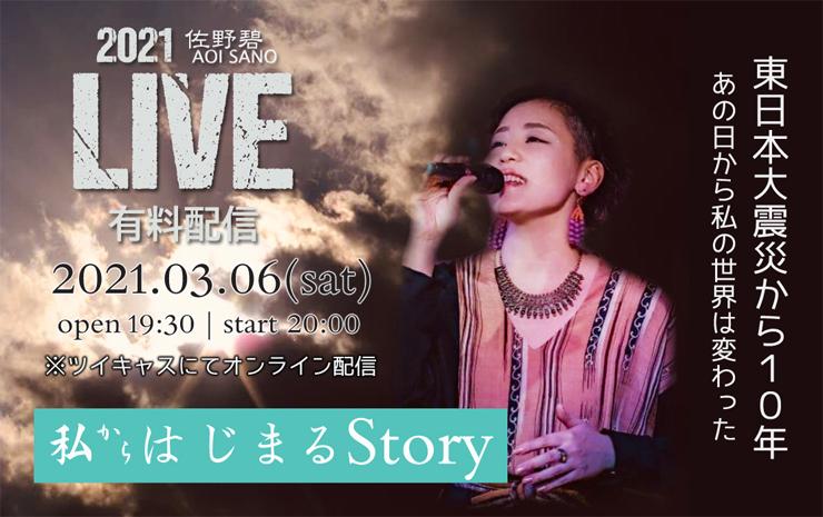 『佐野 碧 有料配信LIVE2021-私からはじまるStory-』2021年3月6日(土) ツイキャスにてライブ生配信