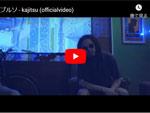 バブルソ(チプルソ & KazBubble)『kajitsu』MUSIC VIDEO