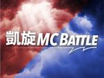 『凱旋MC Battle Special アリーナの陣』2021年2月23日(火・祝)at 神奈川・ぴあアリーナMM ~第3弾出演アーティスト発表~