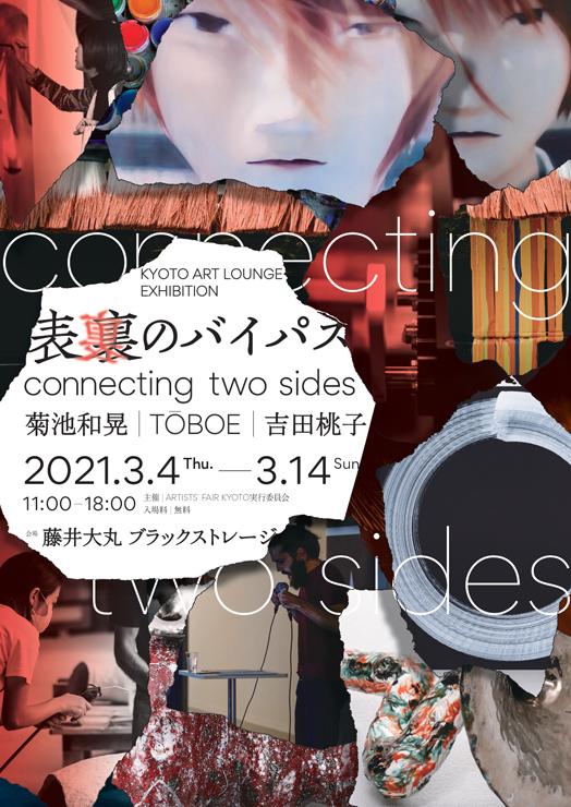 『表裏のバイパス』2021年3月4日(木)~14日(日) at 京都 藤井大丸 ブラックストレージ
