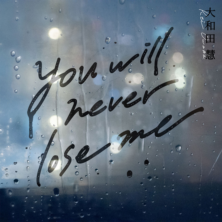 大和田慧 - New Single『You will never lose me』Release