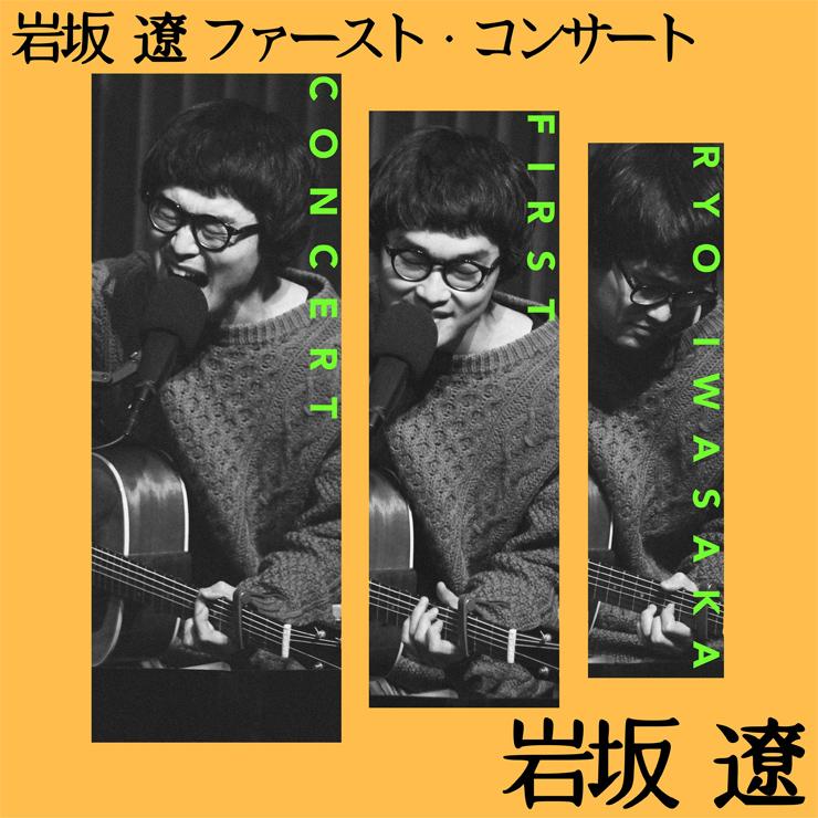 岩坂 遼 - 1st Live Album『岩坂 遼 ファースト・コンサート』Release
