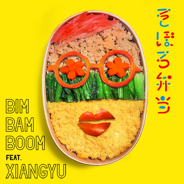 BimBamBoom × xiangyu - コラボ楽曲『そぼろ弁当』Release