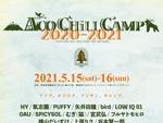 『ACO CHiLL CAMP 2020-2021』2021年5月15日(土)16日(日)at 富士山樹空の森