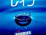 Roomies – New Single『Rain』Release