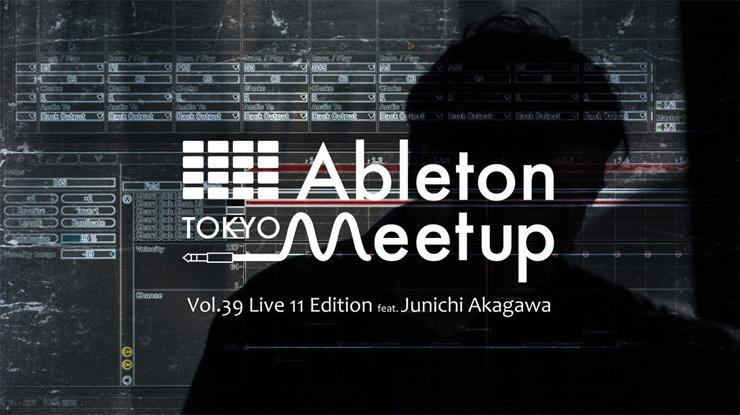 『ABLETON MEETUP TOKYO VOL.39』 2021年3月14日 (日) 16:00〜17:00 YouTube Liveにて配信
