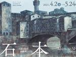 展覧会『生誕100年 回顧展 石本 正』2021年4月2日(金)~5月24日(月)at 島根県立美術館