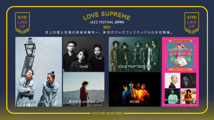 『LOVE SUPREME JAZZ FESTIVAL』2021年5月15(土)16日(日)at 埼玉・秩父ミューズパーク ~第1弾出演アーティスト~
