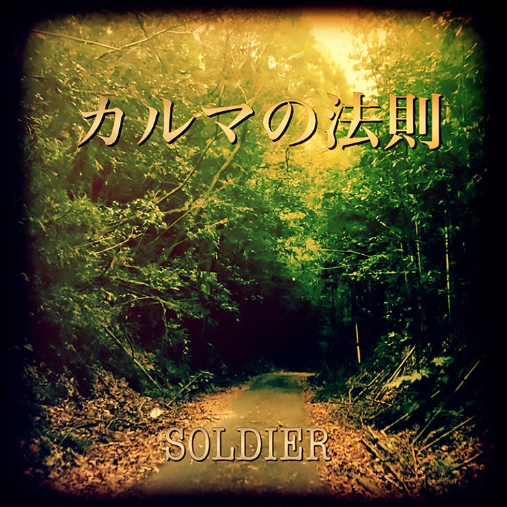 """Digital Single: SOLDIER """"カルマの法則"""""""