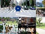 『東京ビエンナーレ2020/2021』見なれぬ景色へ ―純粋×切実×逸脱― 2021年7月10日(土)~9月5日(日)開催決定