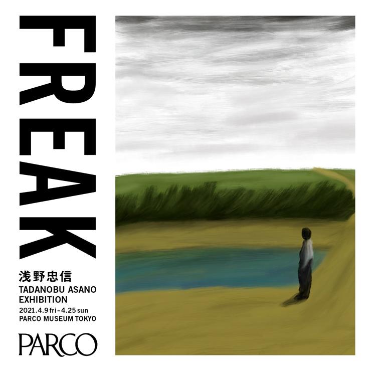 "『TADANOBU ASANO EXHIBITION ""FREAK""』2021年4月9日(金)~ 25日(日)at 渋谷 PARCO MUSEUM TOKYO"