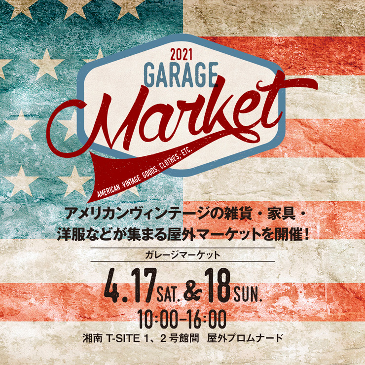 『湘南T-SITE GARAGE Market 2021』2021年4月17日(土) 18日(日) at 湘南T-SITE 1,2号館間 プロムナード他