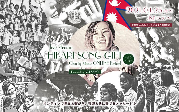 『HIKARI SONG GIFT vol.6 in Japan -Charity Music ONLINE Festivel -』2021年4月25日(日) 18:30〜 佐野碧YouTubeチャンネルより生配信