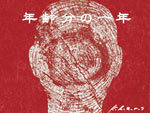 k.h.a.o.s – New Album『年齢分の一年』Release