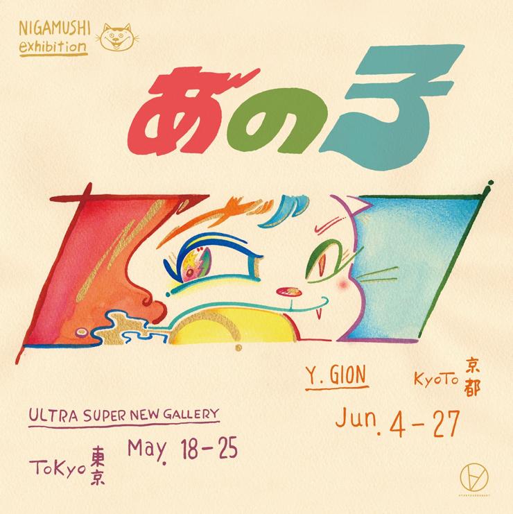 苦虫ツヨシ 個展『あの子』2021年5月18日 (火) ~ 25日 (火) at UltraSuperNew Gallery