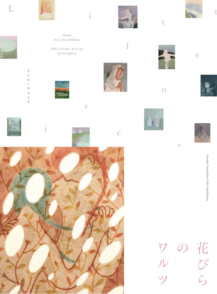 【同時開催】ミノリ 個展「リトル・ヴォイス」やましたあつこ 個展「花びらのワルツ」2021年5月27日(木)~6月13日(日)at biscuit gallery