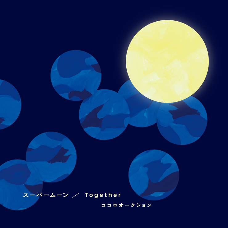 ココロオークション 『スーパームーン / Together』