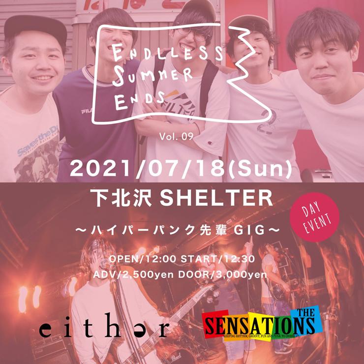 either - 3ヵ月連続2マンイベント|2021/07/18(日) 下北沢SHELTER、08/01(日) 高円寺HIGH、09/25(日) 下北沢近松で開催。
